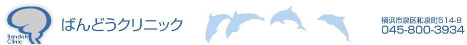 ばんどうクリニック 横浜市泉区和泉町514-8 045-800-3934