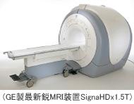 GE製最新鋭MRI装置DignaHDx1.5T