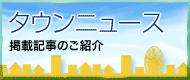 タウンニュース掲載記事のご紹介