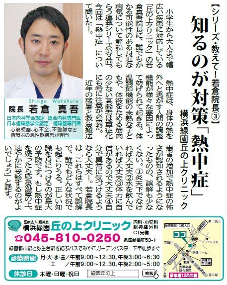 タウンニュース令和元7月25日.jpg