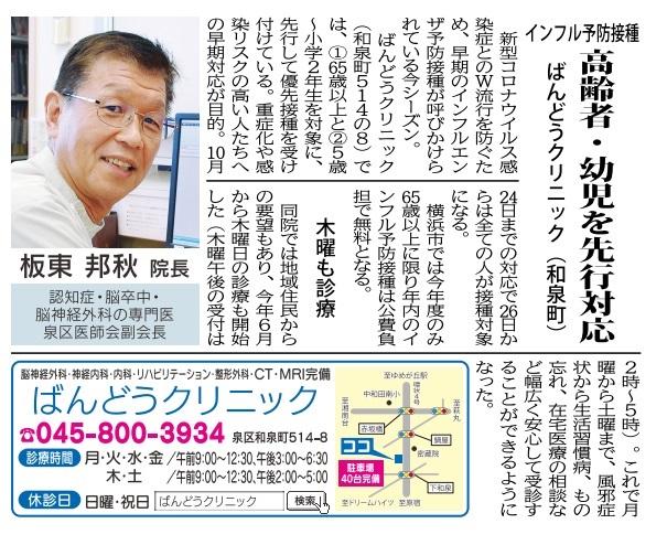 タウンニュース(20201008).jpg