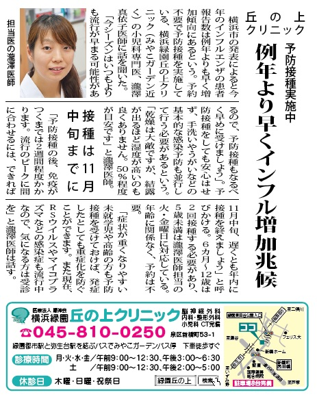 タウンニュース2016年11月3日.jpg
