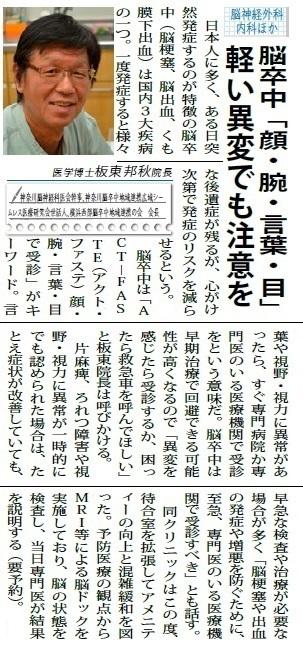 医療・健康ガイドばんどうクリニック 2.jpg