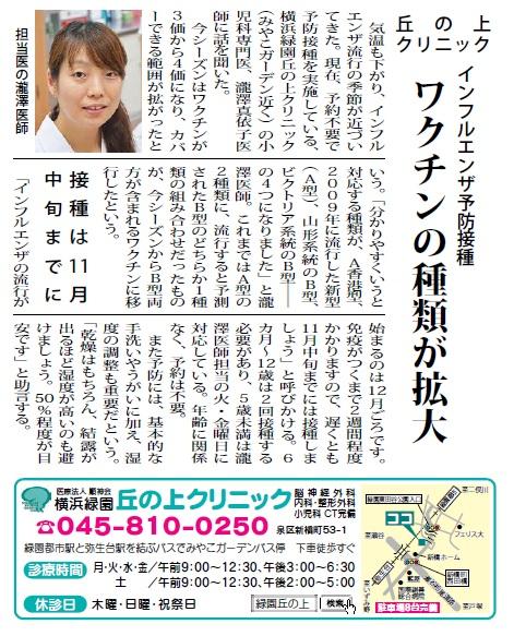 20151022タウンニュース.jpg