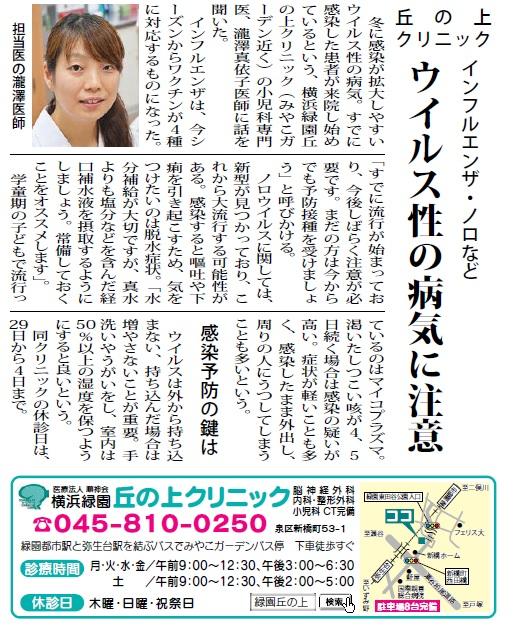 20151210タウンニュース.jpg