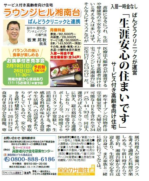 20170216タウンニュース.jpg